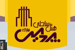 logo-pardis hotel mobarakeh