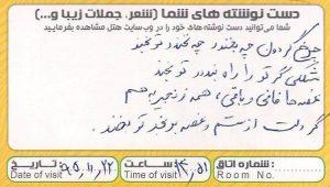 محمد حسین احسنی