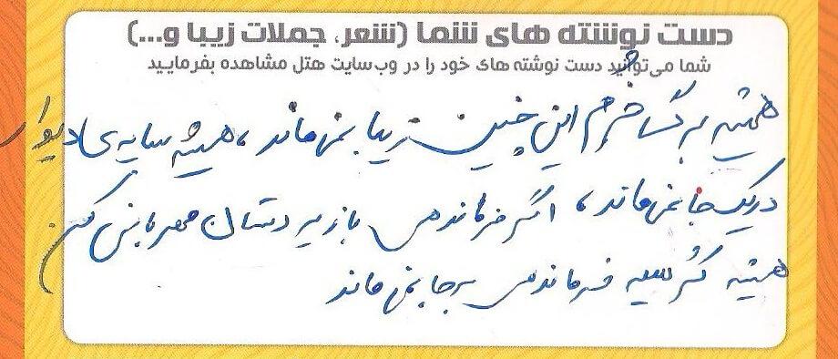 حمید-نجفی