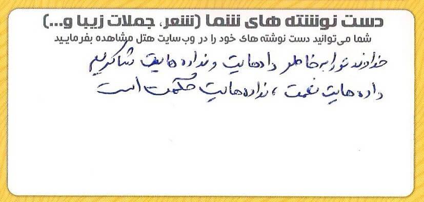 حمید-نوری