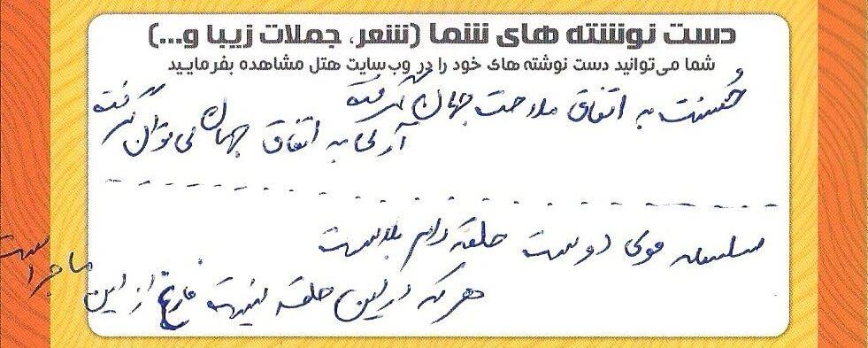 حیدرعلی-عارفیان
