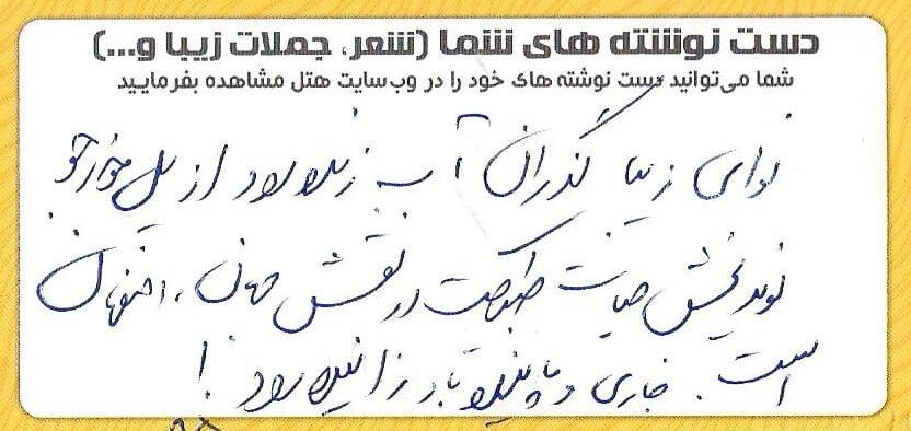 سعید-حسینی