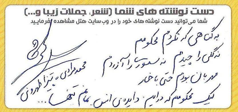 محمد-مرادی