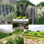 شهر نمین