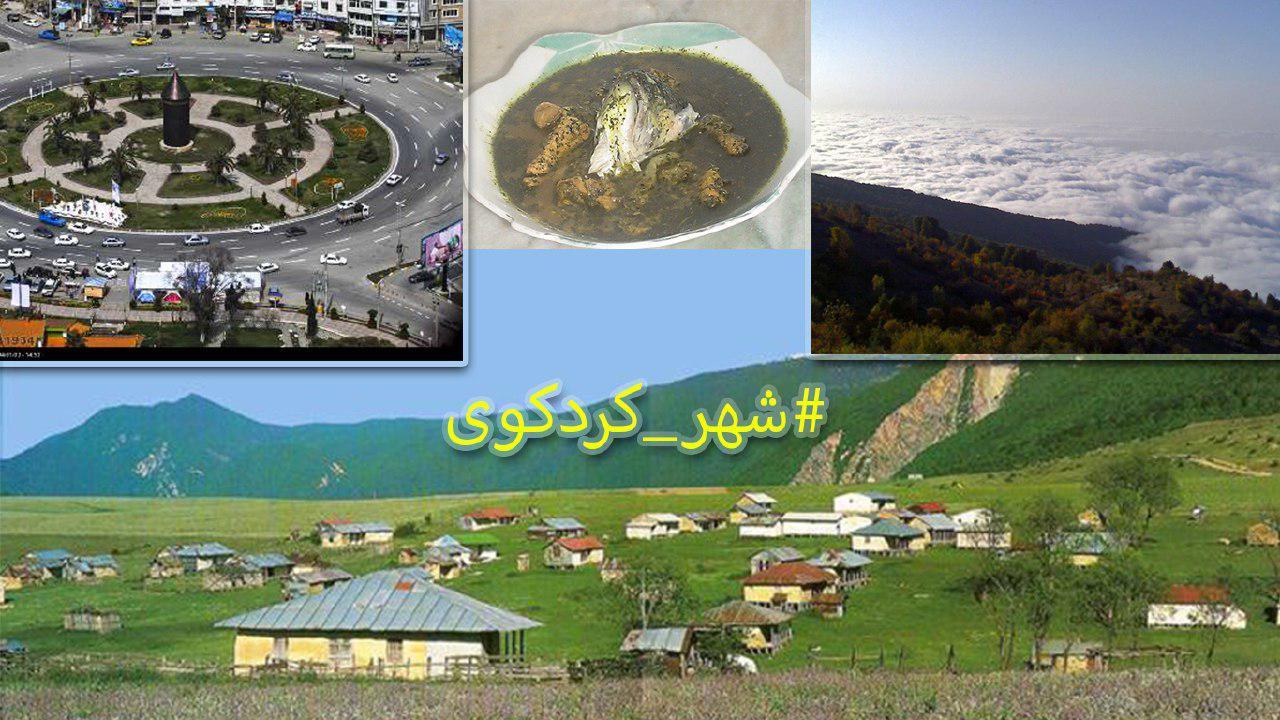 شهر کردکوی