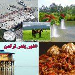 شهر بندر ترکمن