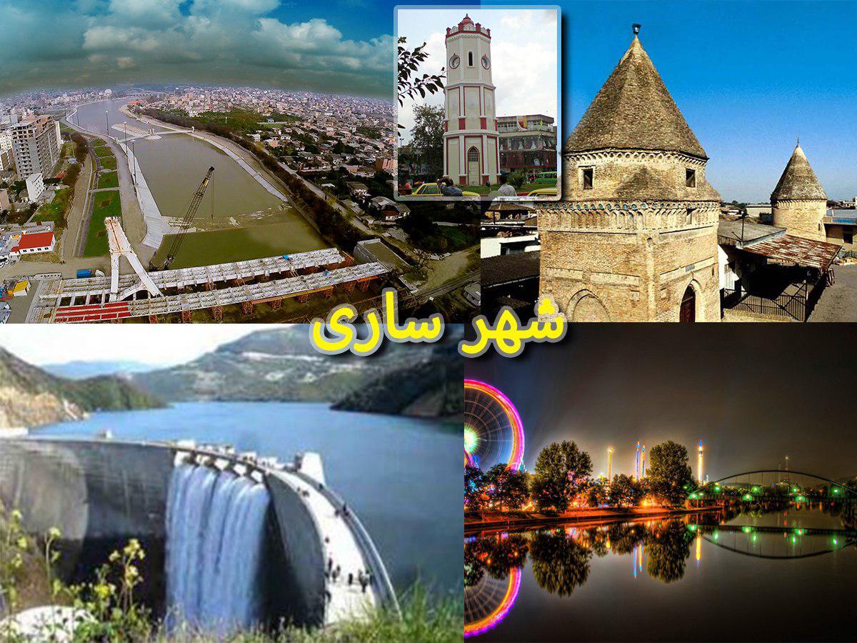 شهر ساری